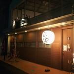 rakushuizakayaborabora - お店の外観(2017.12.30訪問も満席で入れず)