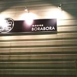rakushuizakayaborabora - お店の看板(2017.12.30訪問も満席で入れず)