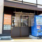 こがね製麺所 - こがね製麺所 空港通り店