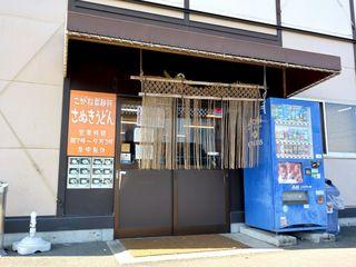 こがね製麺所 空港通り店 - こがね製麺所 空港通り店