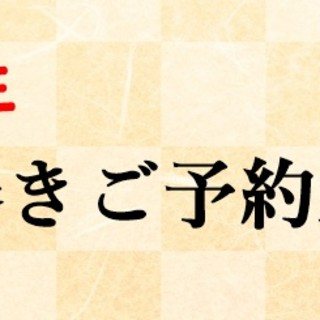 寿司家の恵方巻きのご予約のお知らせ!