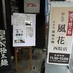 京飯場 罵力屋 - めんや 風花 西院店(11:30~15:00)