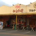 マルトモ水産 鮮魚市場 - 店舗外観