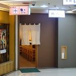 新橋鶴八 - 外観