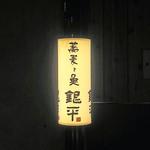 蕎麦と魚 銀平 - Top of Ebisu 38F