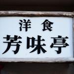 芳味亭 - 外観
