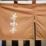 芳味亭 - 暖簾