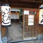 小田原おでん本店 - 雰囲気のある門構え