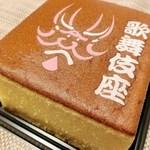銀座文明堂 - 歌舞伎カステラ