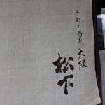 松下 - ☆暖簾がお出迎え(^_-)-☆☆