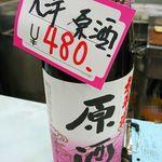 79020100 - 太平洋 原酒