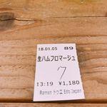 ラーメン ドゥエ エド ジャパン - チケット