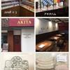 アキタハム - 料理写真:
