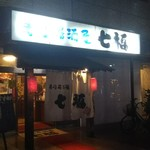 寿司居酒屋 七福 -