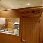 とんちき麺 - 【2018.1.6(土)】製麺室
