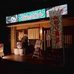 総本家めはりや - 【2018/1】外観(夜)
