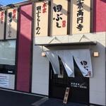 麺処田ぶし - 外観
