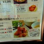 鶏匠庵 - メニュー