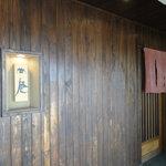 和楽房 尚奄 - シックな玄関