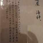 79030462 - 店内説明書①