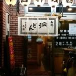 中国料理 西海 - 2018-01-05