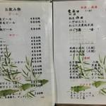浜慶 - 飲み物メニュー