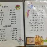 浜慶 - 食事メニュー