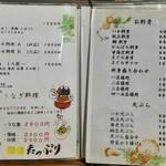 浜慶 - 寿司、刺身、鰻