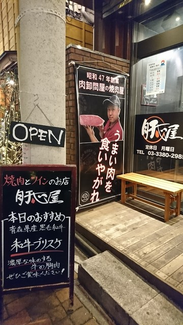 肝心屋 中野店 - 外観2