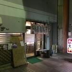大阪屋 - 外観