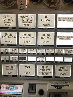 煮干鰮らーめん 圓 - 【2018.1.3】券売機。