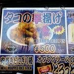 秩父宮ラグビー場 売店 - 辛揚げってちゃんと書いてあんじゃんねぇ。。。