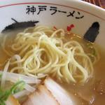 神戸ラーメン さざん - 細麺