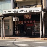 熱海餃子 濱よし - お店♪