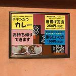 79052980 - ☆メニュー(学生応援価格190円って。。。)