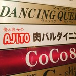 AJITO 肉バルダイニング -