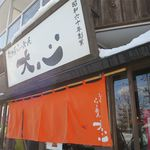 札幌らーめん 大心 - お店の暖簾と看板