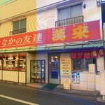 おなかの友達 萬来 - '18/01/07 店構え(カメラ故障…^^;)
