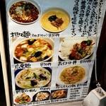 79055509 - なかじま一番のオススメ!2種類の担々麺
