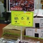 夢食館 北市場 - 銀杏草 540円