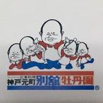 Koubemotomachibetsukambotanen -