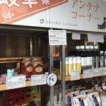 日本百貨店しょくひんかん - 岐阜コーナー