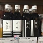 日本百貨店しょくひんかん - たまり醤油 漆黒。かっけー