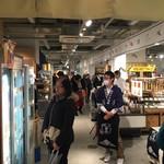 日本百貨店しょくひんかん - そーとー広い店内