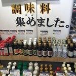 日本百貨店しょくひんかん - 調味料だけで何種類よ!