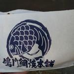 79059244 - 食べ歩き包み紙