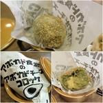 79066244 - アボカドチーズコロッケ1P¥500