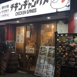 博多筑紫口 居酒屋 ホームラン食堂 -