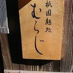 祇園麺処むらじ - 表札
