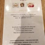 カフェ アンノン - こだわりの説明